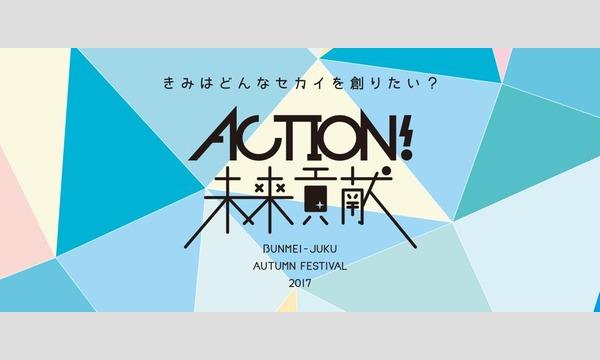 福澤諭吉記念文明塾会presents 秋フェス2017 「ACTION!未来貢献」 in東京イベント