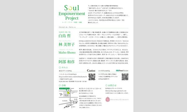スペシャルプログラム 「おかえり わたし」 イベント画像2