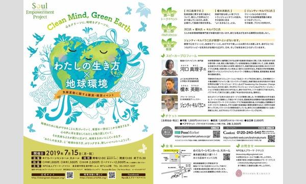 地球環境と瞑想イベント「わたしの生き方×地球環境」 イベント画像1