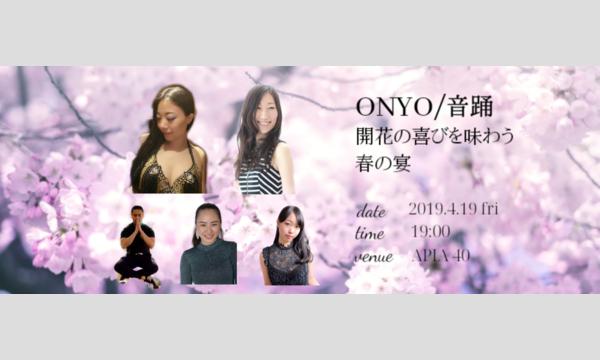 ONYO/音踊 〜開花の喜びを味わう春の宴〜 イベント画像1