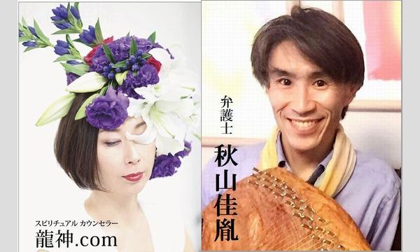 龍神.comスピリチュアル・トークライブvol.5 イベント画像1