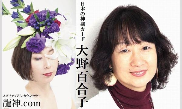龍神.comスピリチュアル・トークライブvol.6 in神奈川イベント