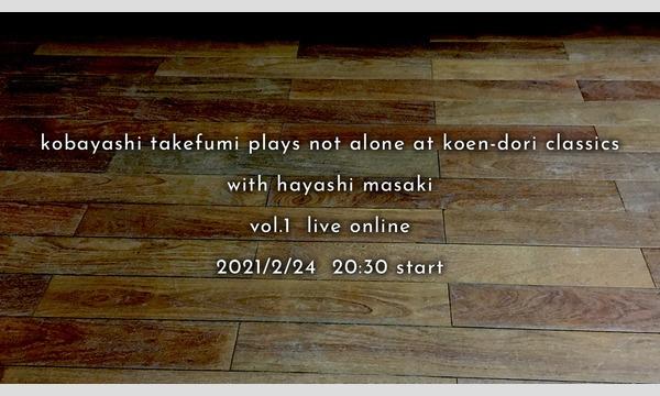 kobayashi takefumi plays not alone at koendori classics.vol1 イベント画像1