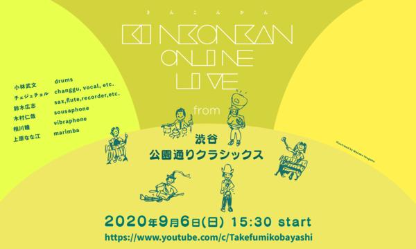 KINKONKAN ONLINE LIVE from 渋谷・公園通りクラシックス イベント画像1