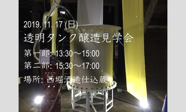 【西堀酒造】透明タンク醸造見学会(栃木県小山市) イベント画像1