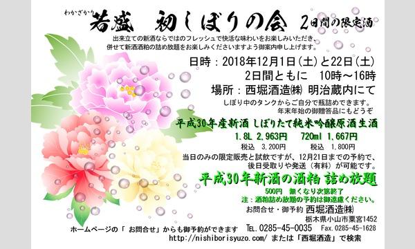 【西堀酒造】初しぼりお楽しみ会2018(栃木県小山市) イベント画像3