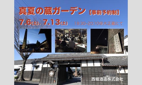 【西堀酒造】真夏の蔵ガーデン2019 イベント画像1