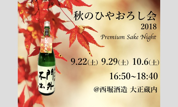 【西堀酒造】秋のひやおろし会2018(栃木県小山市) イベント画像1