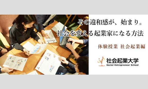 【開催間近】【参加無料】2/7(水)その違和感が、始まり。 社会を変える起業家になる方法 体験授業 社会起業編 in東京イベント