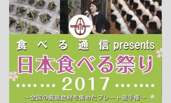 食べる通信presents\日本食べる祭り2017/ in東京イベント