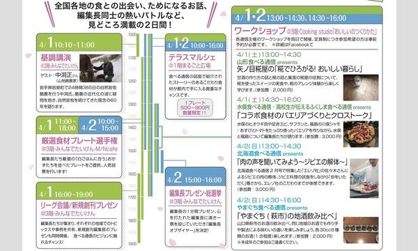 食べる通信presents\日本食べる祭り2017/ イベント画像2