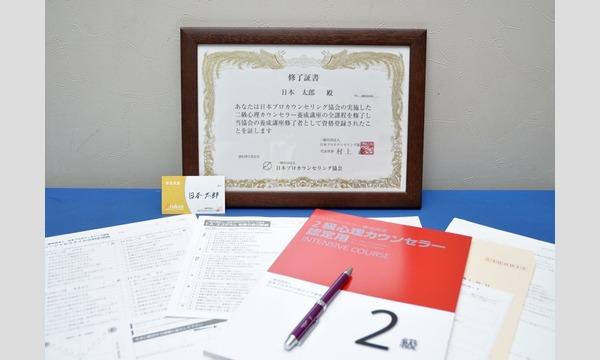 【大阪】2級心理カウンセラー養成講座 in大阪イベント