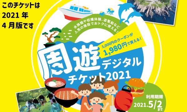 がけっぷちリゾート周遊チケット(2021年4月版)イベント