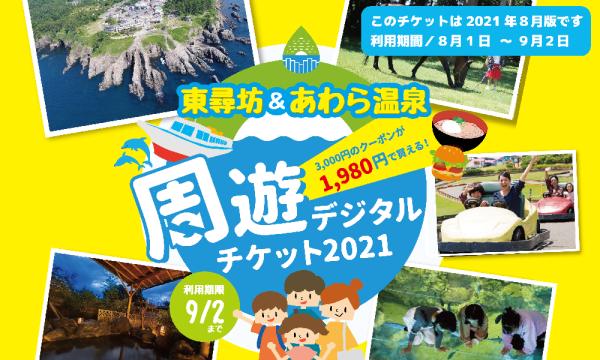 坂井・あわらエリア周遊滞在型観光推進委員会のがけっぷちリゾート周遊チケット(2021年8月版)イベント