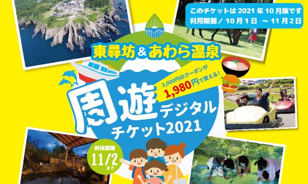がけっぷちリゾート周遊チケット(2021年10月版)