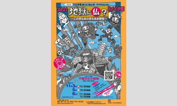 人業劇団ひらき座 第38回自主公演(2021年)