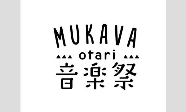 Mukava Otari 音楽祭 2018 イベント画像1