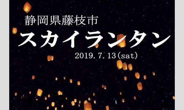 静岡スカイランタン祭り2019 イベント画像1