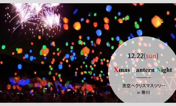 12/22(日) 掛川 Xmas Lantern Night イベント画像1