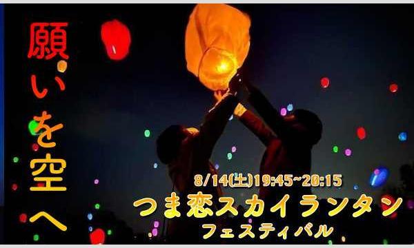 8/14(土)つま恋スカイランタンフェスティバル イベント画像1