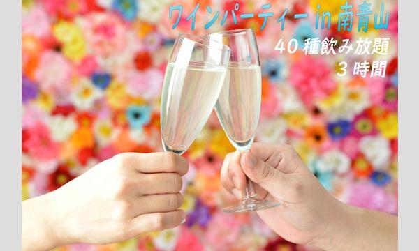 たっぷり3時間 ワインパーティin南青山 ☆40種のワインが飲み放題☆ 途中参加OK イベント画像1