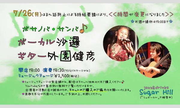 7/26(月)ボーカル沙邏 ギター外園健彦 イベント画像1