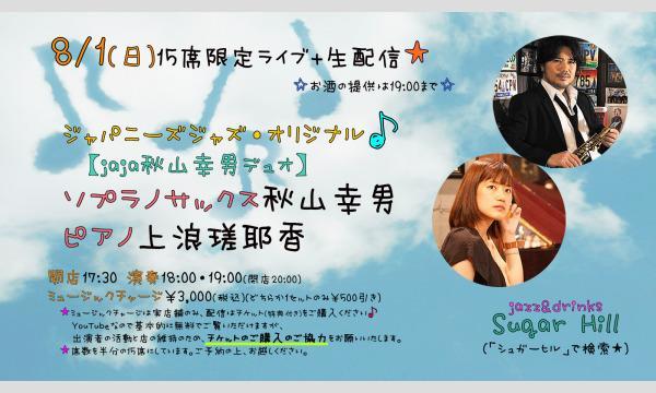 8/1(日)【jaja秋山幸男デュオ】サックス秋山幸男 ピアノ上浪瑳耶香