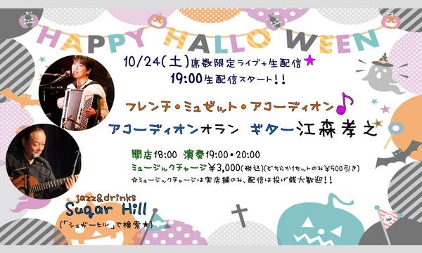 10/24(土)19:00~アコーディオン オラン ギター江森孝之 イベント画像1