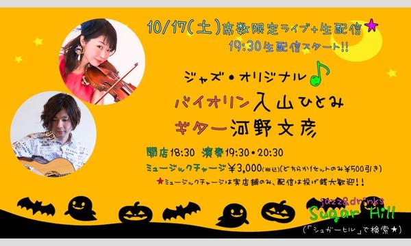 10/17(土)19:30~バイオリン入山ひとみ ギター河野文彦 イベント画像1
