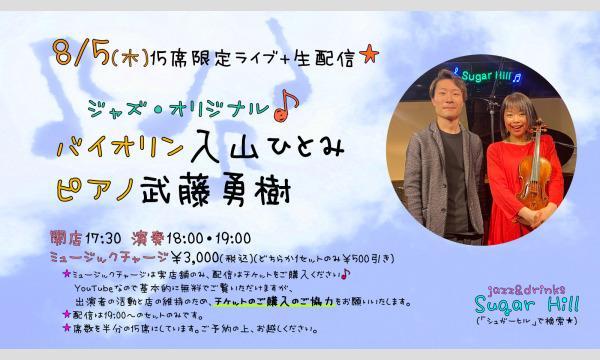 Sugar Hillの8/5(木)バイオリン入山ひとみ ピアノ武藤勇樹イベント
