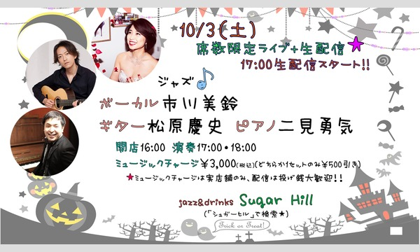 10/3(土)17:00~ボーカル市川美鈴 ピアノ二見勇気 イベント画像1