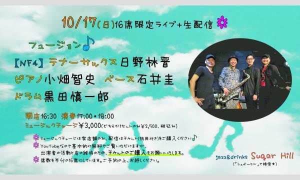 10/17(日)【NF4】テナーサックス日野林晋 ピアノ小畑智史 ベース石井圭 ドラム黒田慎一郎