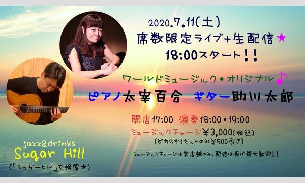 7/11(土)18:00~【席数限定ライブ+生配信】 イベント画像1