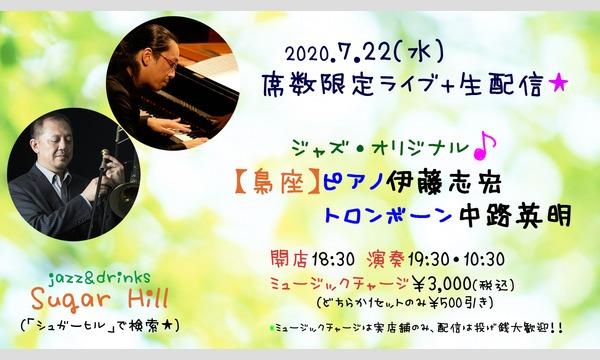 7/22(水)19:30~【席数限定ライブ+生配信】 イベント画像1