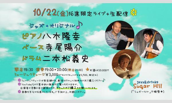 10/22(金)ピアノ八木隆幸 ベース寺尾陽介 ドラム二本松義史