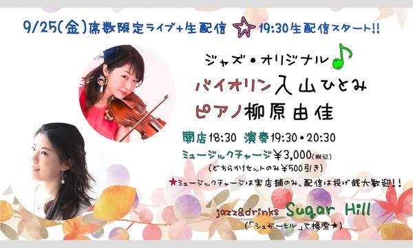 9/25(金)19:30~バイオリン入山ひとみ ピアノ柳原由佳 イベント画像1