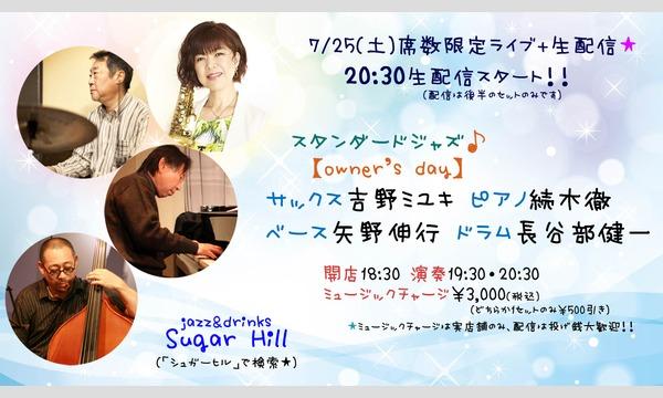 7/25(土)20:30~【席数限定ライブ+生配信】 イベント画像1