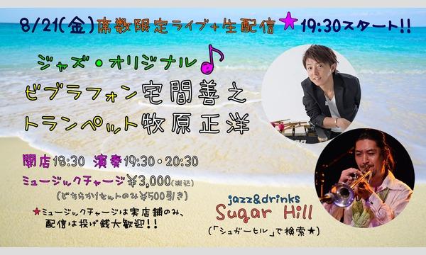 8/21(金)19:30~【席数限定ライブ+生配信】 イベント画像1