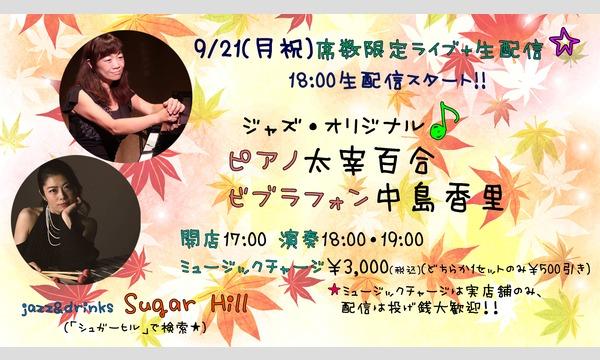 9/21(月祝)18:00~ピアノ太宰百合 ビブラフォン中島香里 イベント画像1