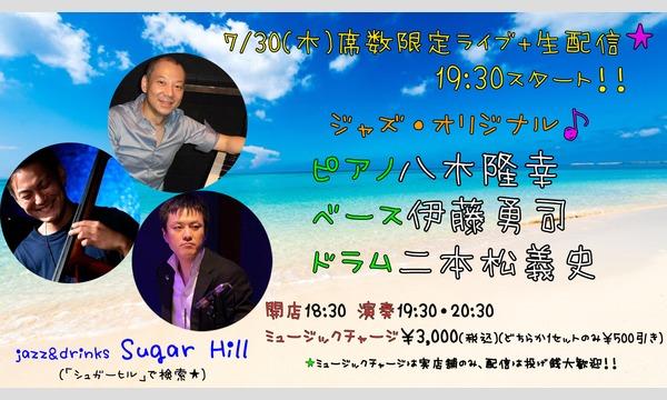 7/30(木)19:30~【席数限定ライブ+生配信】 イベント画像1