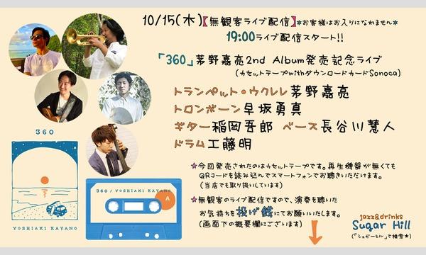 10/15(木)19:00~<無観客ライブ配信>「360」茅野嘉亮2nd Album発売記念ライブ(カセットテープ) イベント画像1