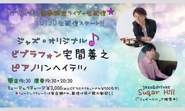 11/13(金)19:30~ビブラフォン宅間善之 ピアノ リンヘイテツ イベント画像1
