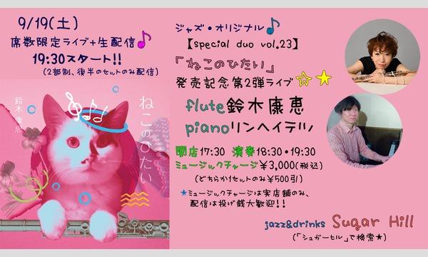 9/19(土)19:30~CD「ねこのひたい」発売記念ライブ!フルート鈴木康恵 ピアノ リンヘイテツ イベント画像1