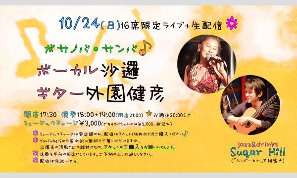 10/24(日)ボーカル沙邏 ギター外園健彦 イベント画像1