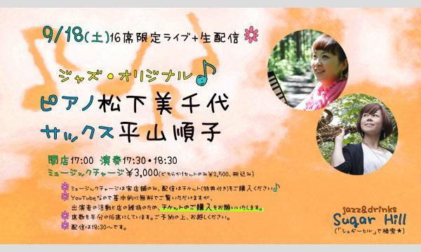 9/18(土)ピアノ松下美千代 アルトサックス平山順子