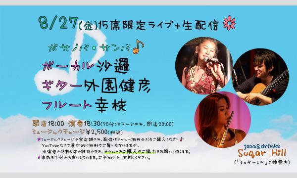 8/27(金)ボーカル沙邏 ギター外園健彦 フルート幸枝 イベント画像1