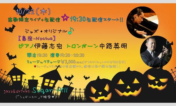 10/22(木)19:30~【梟座-Noctua】ピアノ伊藤志宏 トロンボーン中路英明 イベント画像1