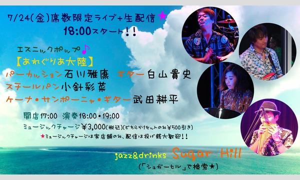 7/24(金)18:00~【席数限定ライブ+生配信】 イベント画像1
