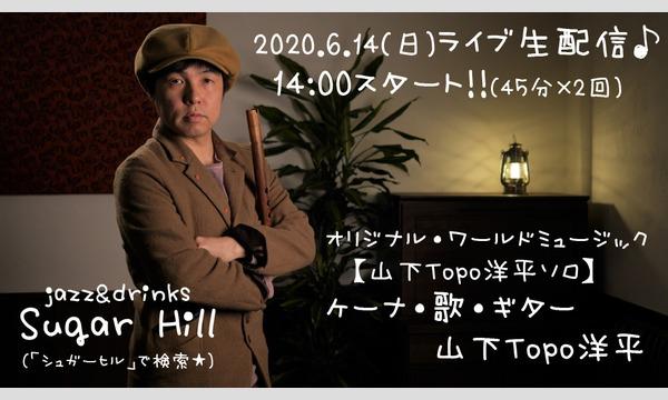 【無観客ライブ配信(生放送)】6/14(日)14:00~ イベント画像1