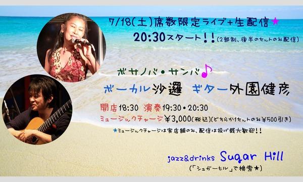 7/18(土)20:30~【席数限定ライブ+生配信】 イベント画像1